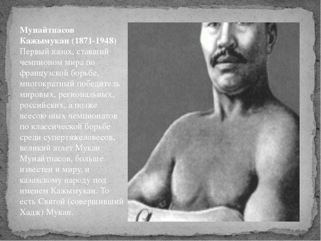 Мунайтпасов Кажымукан (1871-1948) Первый казах, ставший чемпионом мира по фра...