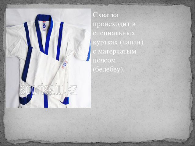 Схватка происходит в специальных куртках (чапан) с матерчатым поясом (белебеу).