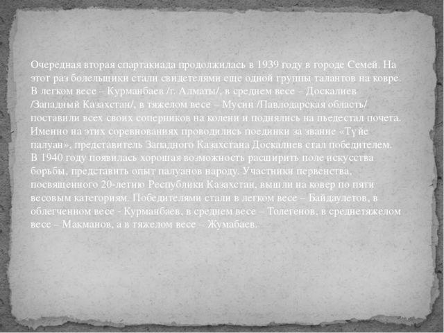 Очередная вторая спартакиада продолжилась в 1939 году в городе Семей. На этот...
