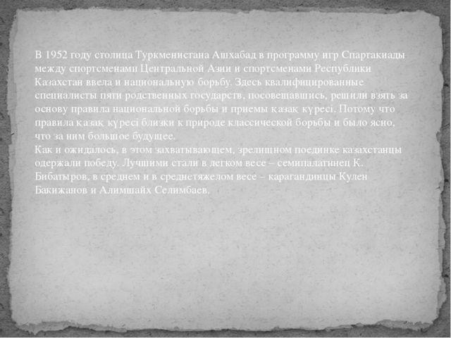 В 1952 году столица Туркменистана Ашхабад в программу игр Спартакиады между с...