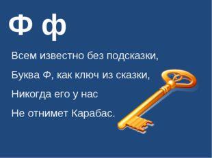 Ф ф Всем известно без подсказки, Буква Ф, как ключ из сказки, Никогда его у н
