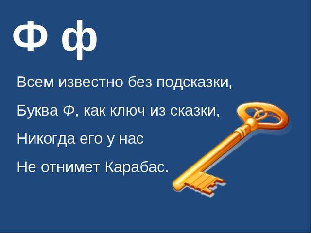 Ф ф Всем известно без подсказки, Буква Ф, как ключ из сказки, Никогда его у н...