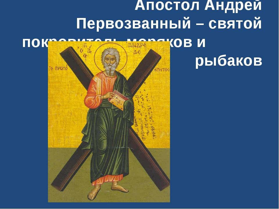 Апостол Андрей Первозванный – святой покровитель моряков и рыбаков