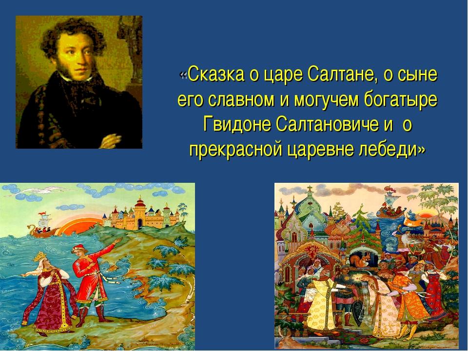 «Сказка о царе Салтане, о сыне его славном и могучем богатыре Гвидоне Салтан...