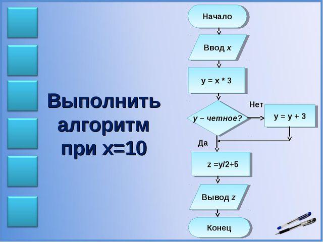 Выполнить алгоритм при х=10