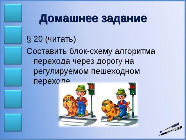 Домашнее задание § 20 (читать) Составить блок-схему алгоритма перехода через...