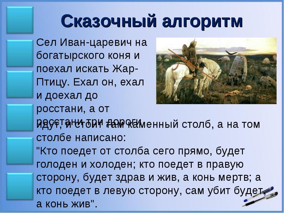 Сказочный алгоритм Сел Иван-царевич на богатырского коня и поехал искать Жар-...