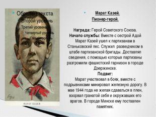 Марат Казей. Пионер-герой.  Награда: Герой Советского Союза. Начало службы: