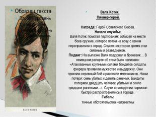 Валя Котик. Пионер-герой. Награда: Герой Советского Союза. Начало службы: Вал