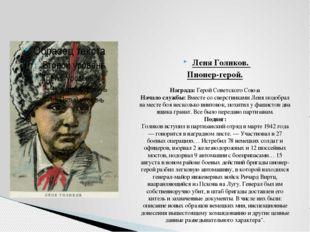 Леня Голиков. Пионер-герой. Награда: Герой Советского Союза Начало службы: Вм
