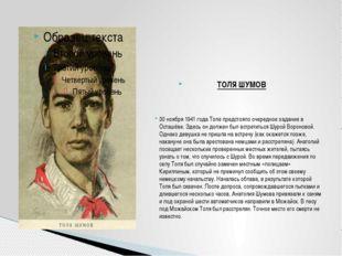 ТОЛЯ ШУМОВ 30 ноября 1941 года Толе предстояло очередное задание в Осташёве.