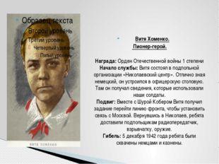 Витя Хоменко. Пионер-герой. Награда: Орден Отечественной войны 1 степени Нача