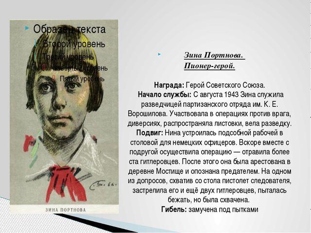 Зина Портнова. Пионер-герой.  Награда: Герой Советского Союза. Начало служ...