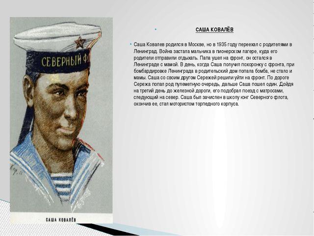 САША КОВАЛЁВ Саша Ковалев родился в Москве, но в 1935 году переехал с родител...