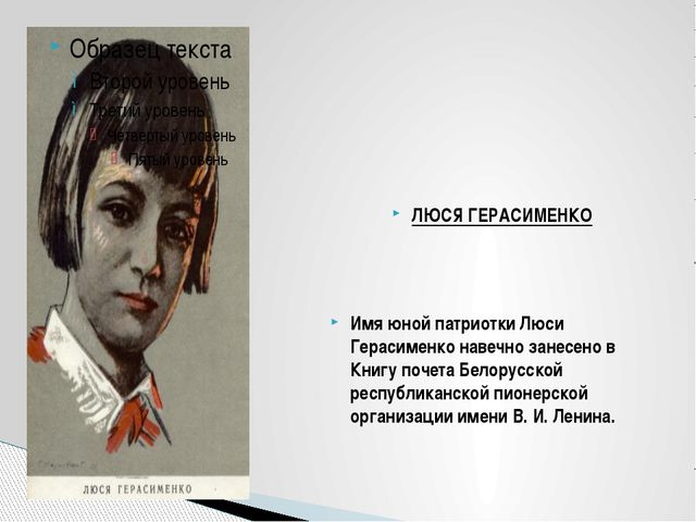 ЛЮСЯ ГЕРАСИМЕНКО Имя юной патриотки Люси Герасименко навечно занесено в Книгу...
