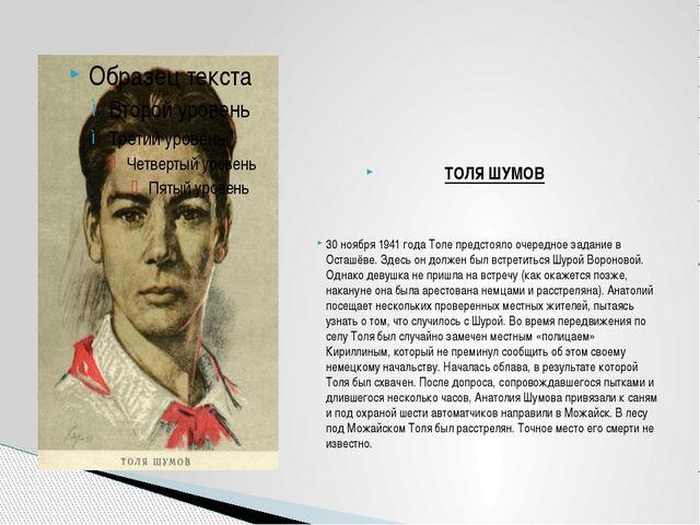 ТОЛЯ ШУМОВ 30 ноября 1941 года Толе предстояло очередное задание в Осташёве....