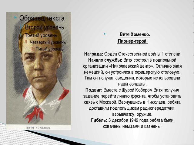 Витя Хоменко. Пионер-герой. Награда: Орден Отечественной войны 1 степени Нача...