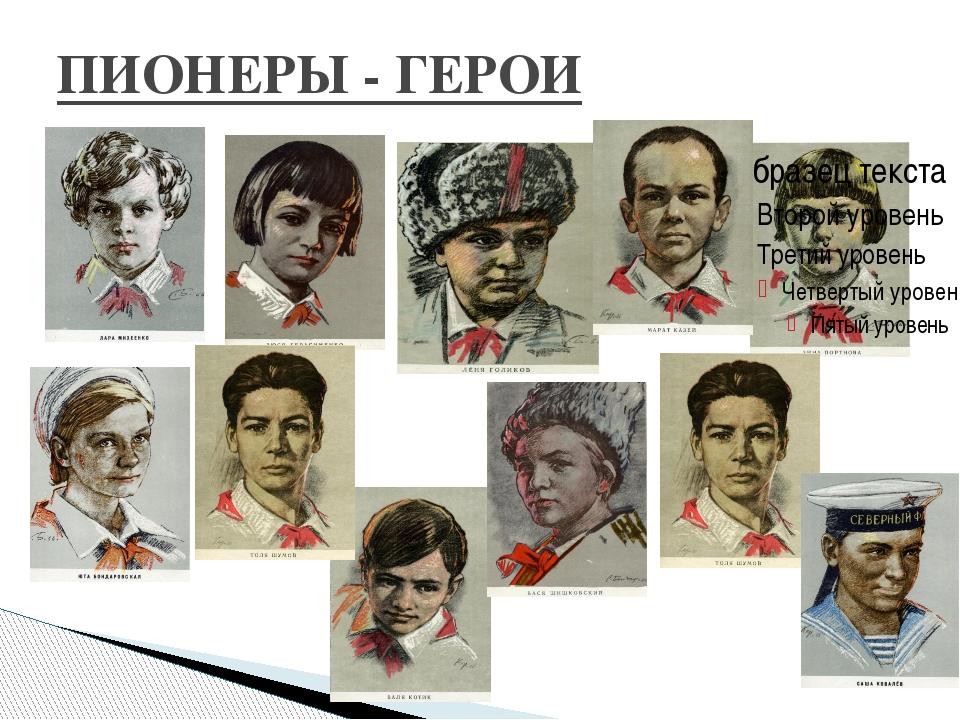 картинки пионеры герои распечатать хорошей фигурой