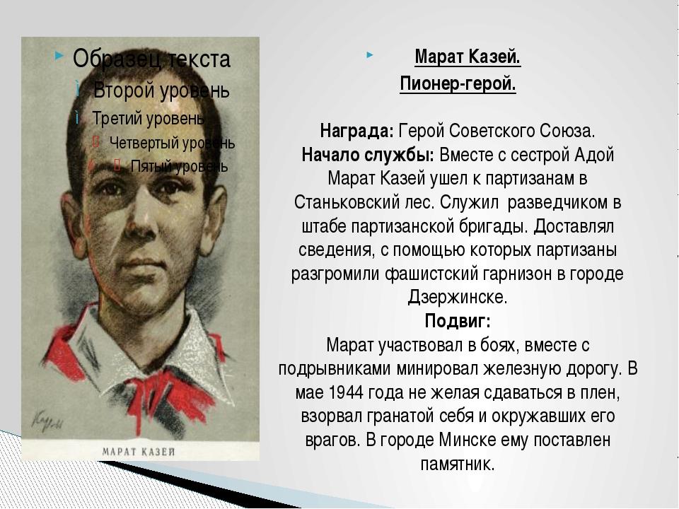 Марат Казей. Пионер-герой.  Награда: Герой Советского Союза. Начало службы:...