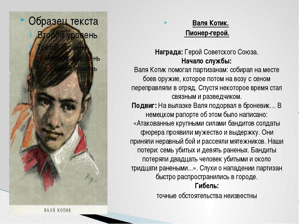 Валя Котик. Пионер-герой. Награда: Герой Советского Союза. Начало службы: Вал...