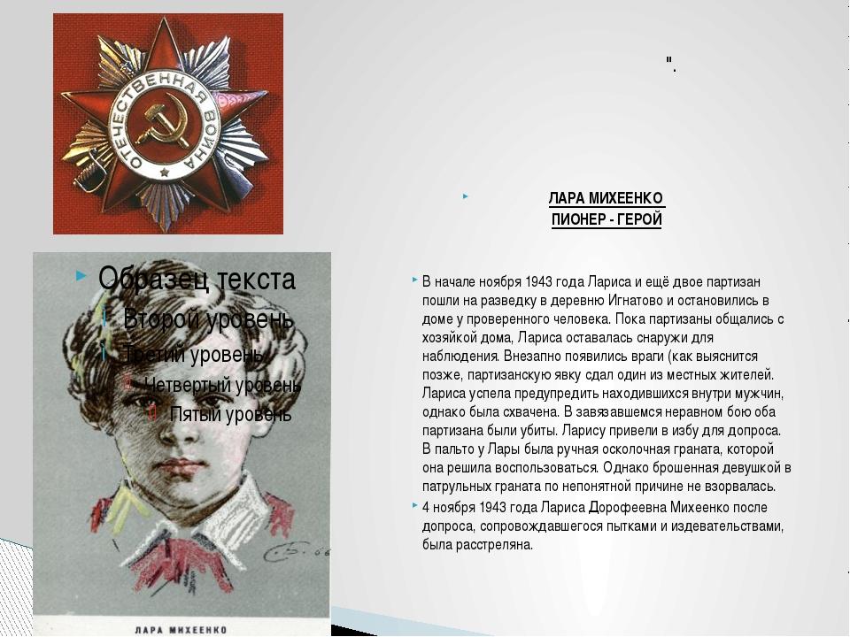 """"""". ЛАРА МИХЕЕНКО ПИОНЕР - ГЕРОЙ В начале ноября 1943 года Лариса и ещё двое п..."""