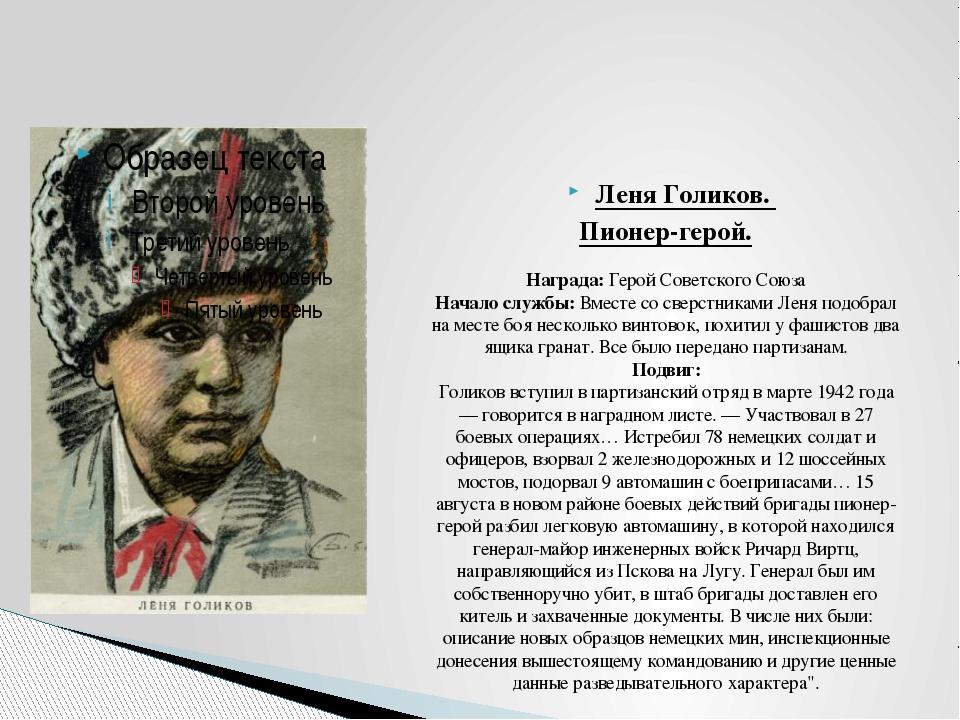 Леня Голиков. Пионер-герой. Награда: Герой Советского Союза Начало службы: Вм...