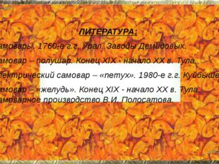 ЛИТЕРАТУРА: Самовары. 1760-е г.г. Урал. Заводы Демидовых. Самовар – полушар.