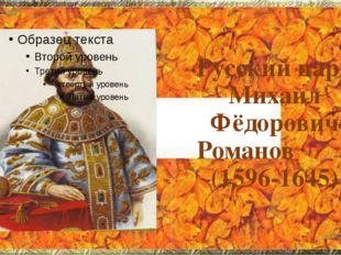 Русский царь Михаил Фёдорович Романов (1596-1645)