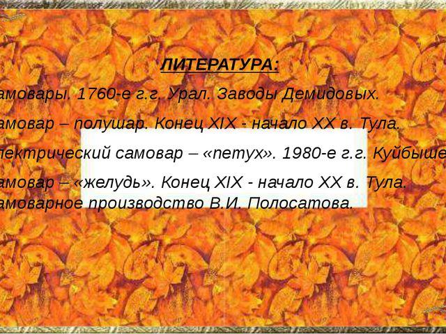 ЛИТЕРАТУРА: Самовары. 1760-е г.г. Урал. Заводы Демидовых. Самовар – полушар....