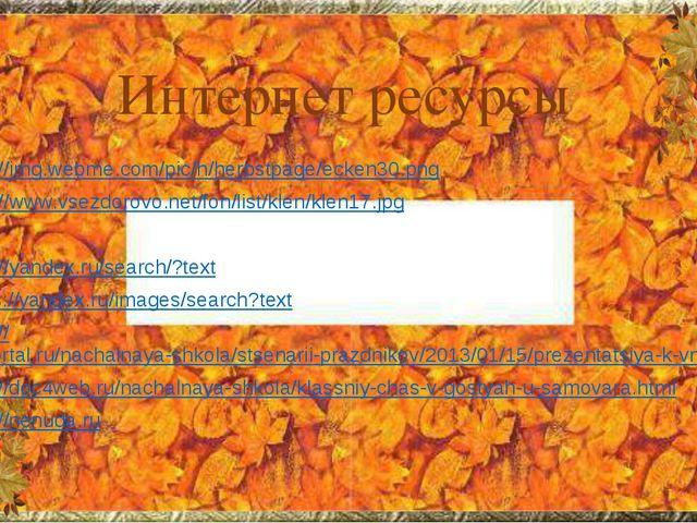 Интернет ресурсы http://img.webme.com/pic/h/herbstpage/ecken30.png http://www...
