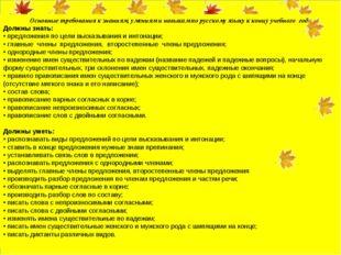 Основные требования к знаниям, умениям и навыкам по русскому языку к концу уч