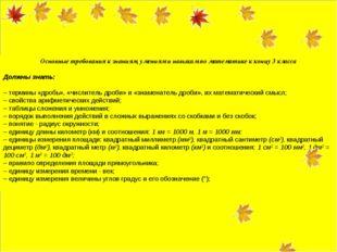 Основные требования к знаниям, умениям и навыкам по математике к концу 3 клас