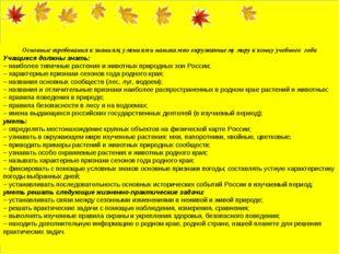 Основные требования к знаниям, умениям и навыкам по окружающему миру к концу