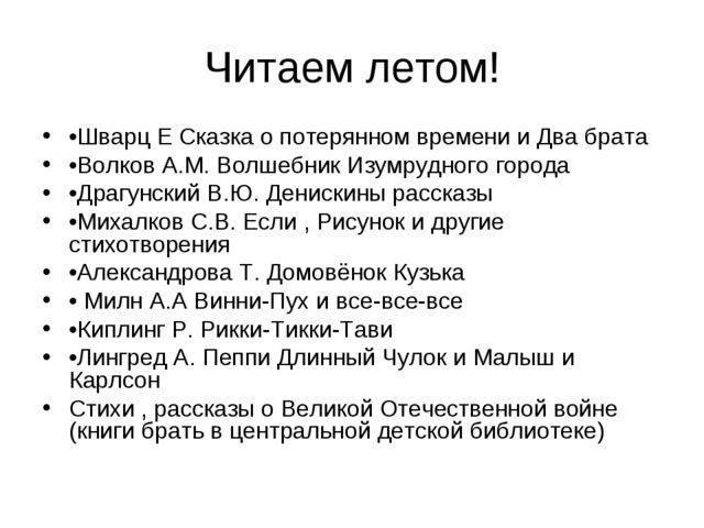 Читаем летом! •Шварц Е Сказка о потерянном времени и Два брата •Волков А.М. В...