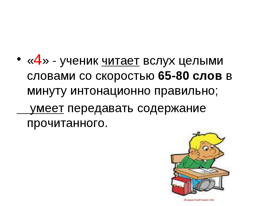 «4» - ученик читает вслух целыми словами со скоростью 65-80 слов в минуту инт...