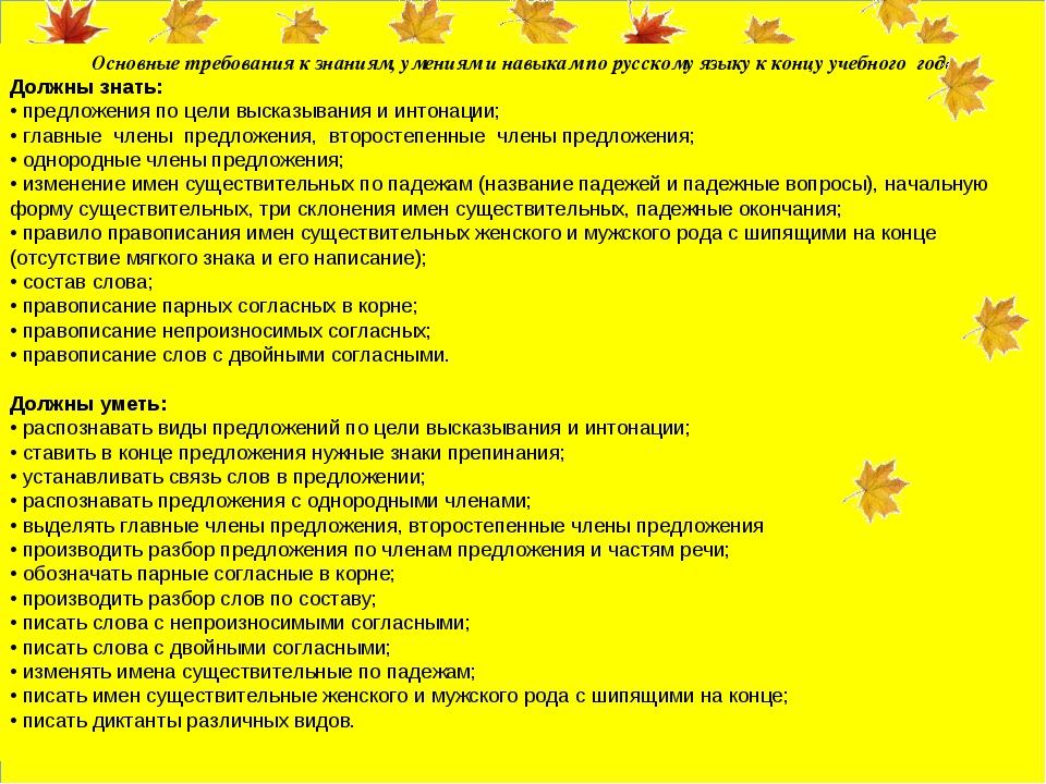 Основные требования к знаниям, умениям и навыкам по русскому языку к концу уч...