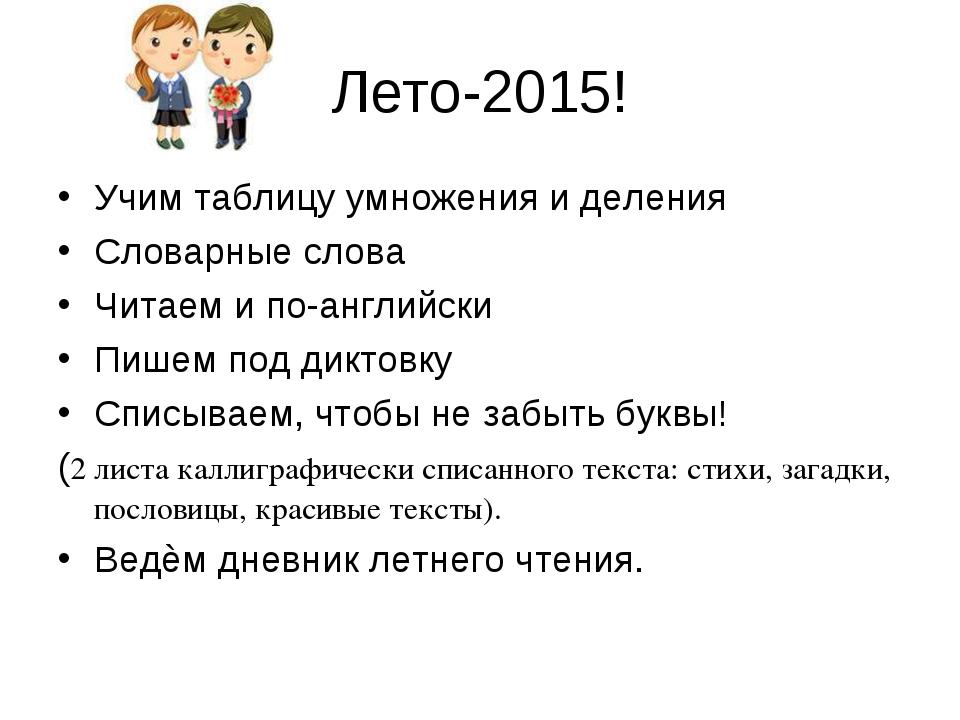 Лето-2015! Учим таблицу умножения и деления Словарные слова Читаем и по-англи...