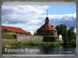 Крепость Корела