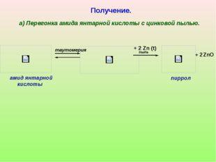 таутомерия амид янтарной кислоты пиррол Получение. а) Перегонка амида янтарн