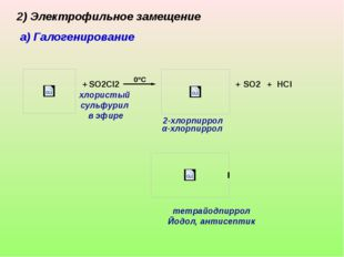 + SO2Cl2 0ºС а) Галогенирование 2-хлорпиррол α-хлорпиррол хлористый сульфурил