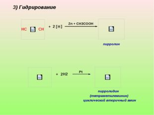 + + 2 H2 2 Zn + CH3COOH Pt пирролин пирролидин (тетраметилеминин) циклический