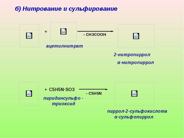 + - CH3COOH + C5H5N·SO3 - C5H5N б) Нитрование и сульфирование ацетилнитрат 2-...
