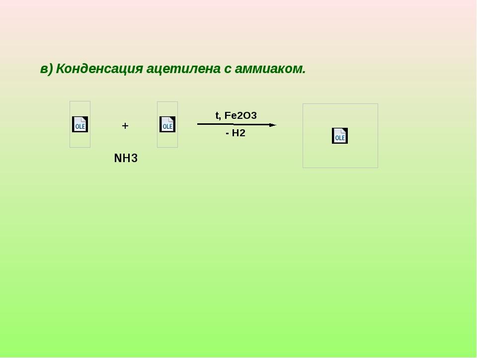 + NH3 - H2 t, Fe2O3 в) Конденсация ацетилена с аммиаком.