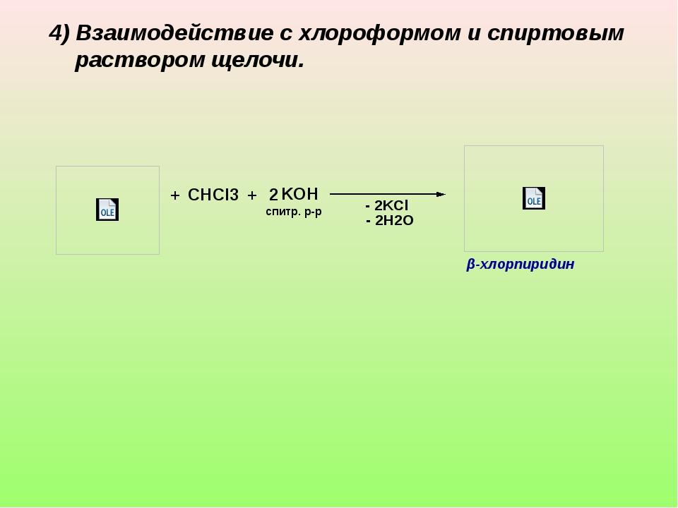 + CHCl3 + 2 KOH - 2H2O - 2KCl спитр. р-р β-хлорпиридин 4) Взаимодействие с хл...