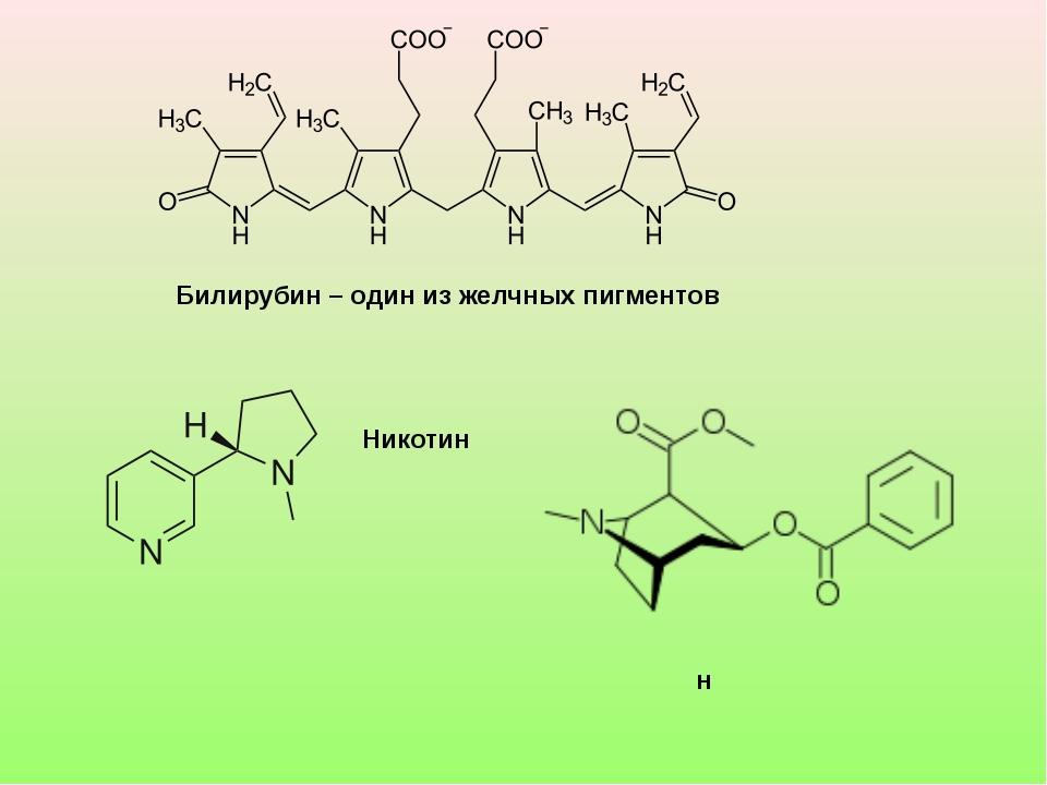 Билирубин – один из желчных пигментов Никотин Кокаи́н