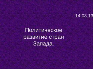 14.03.13 Политическое развитие стран Запада.