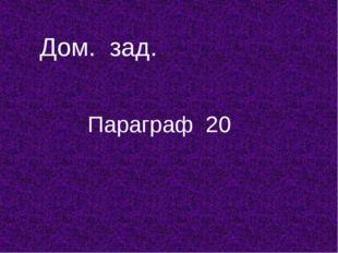 Параграф 20 Дом. зад.