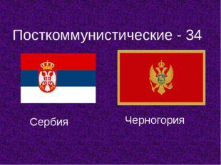 Посткоммунистические - 34 Сербия Черногория