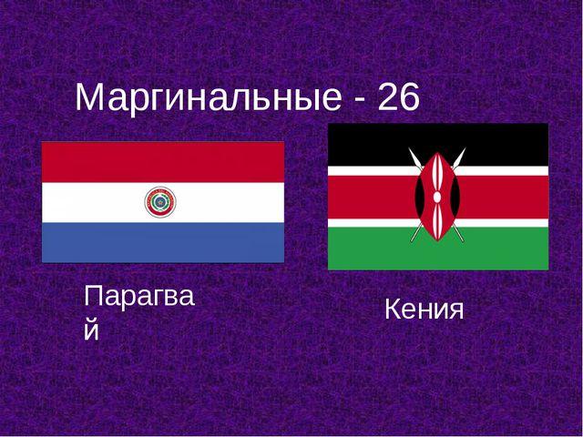 Маргинальные - 26 Парагвай Кения