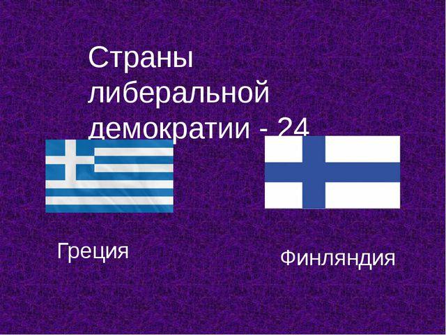 Страны либеральной демократии - 24 Греция Финляндия